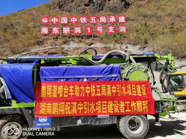 湖南鹏翔重工湿喷机械手(湿喷台车)助力中铁五局滇中饮水项目建设